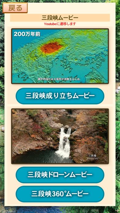 三段峡散策アプリ紹介画像4