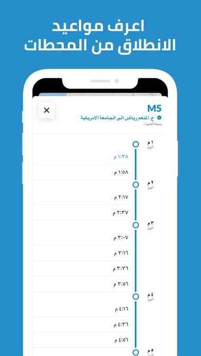 مواصلات مصرلقطة شاشة4