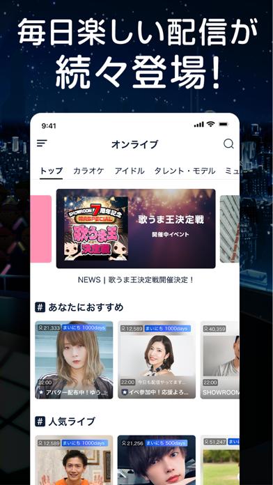 SHOWROOM(ショールーム) ライブ配信 アプリのおすすめ画像5