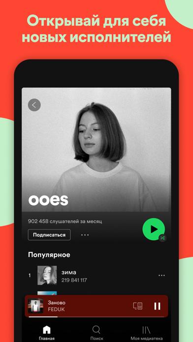 Скриншот №4 к Spotify музыка и подкасты