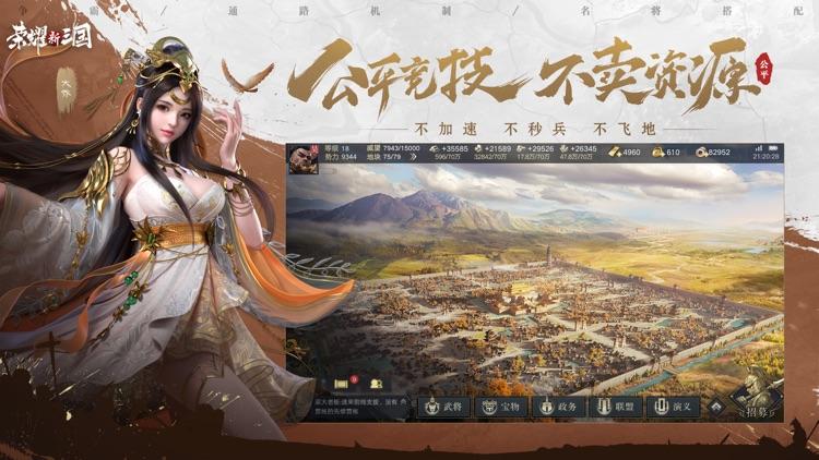 荣耀新三国 screenshot-3