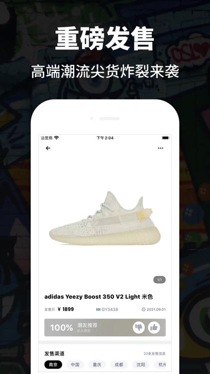 球鞋推潮-原价抢鞋助手app screenshot-3