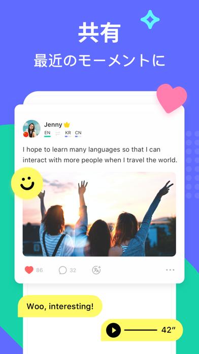 HelloTalkハロートーク- 英語韓国語、選べる学習言語 ScreenShot7