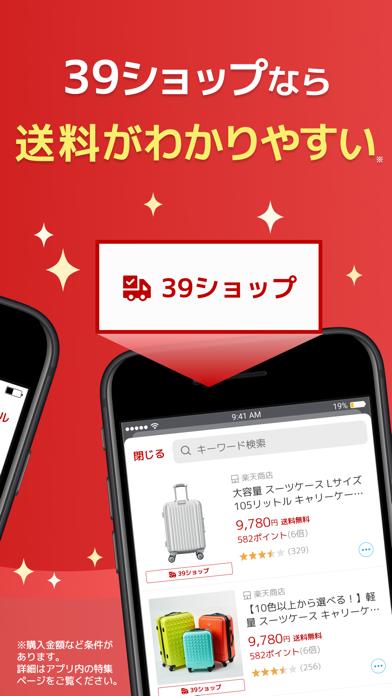 楽天市場 ScreenShot1