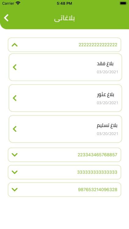 masroq screenshot-6