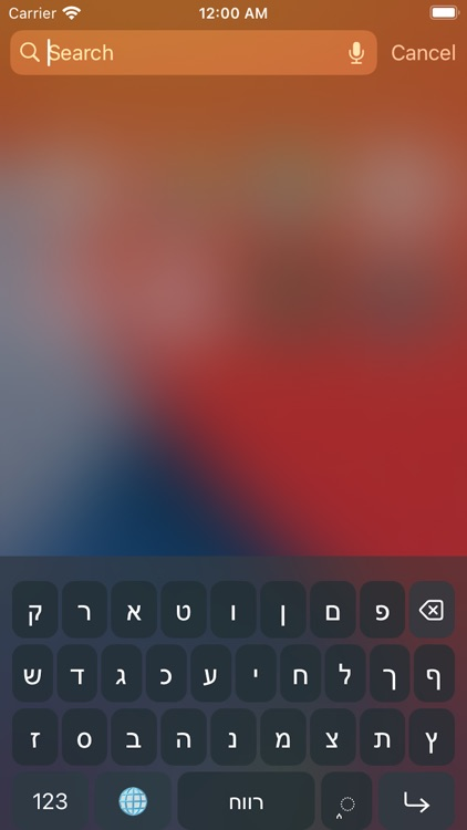 Nikud Keyboard