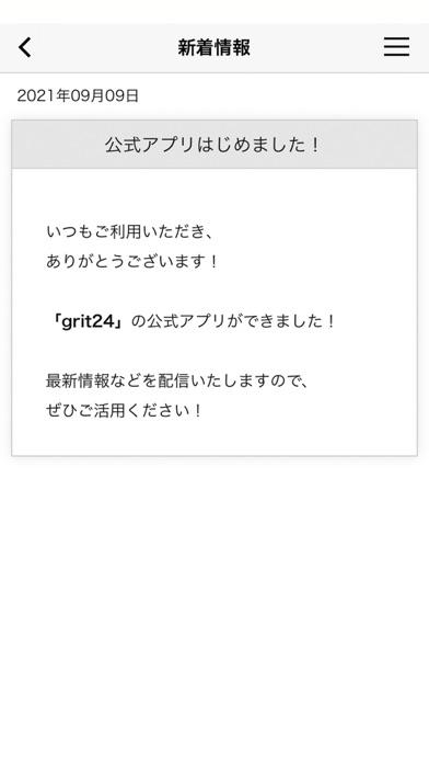 grit24(グリット24)紹介画像3