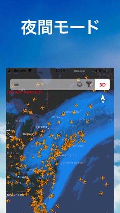 フライトレーダー24(Flight Live), 天気情報 ScreenShot3