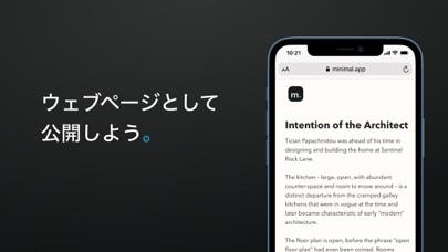 Minimal - 究極のノート・メモ管理アプリのスクリーンショット6