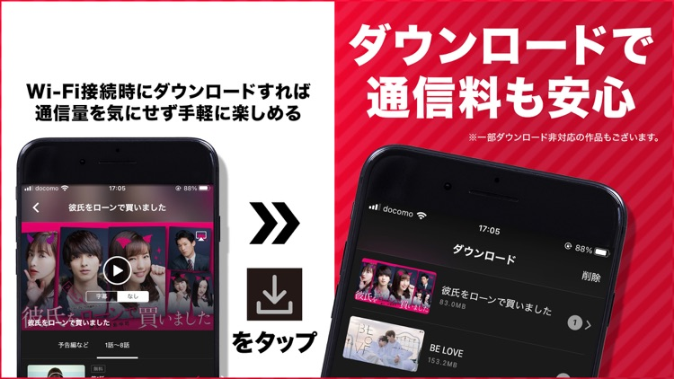 dTV / 映画やドラマ、音楽ライブまで、話題作追加中! screenshot-3