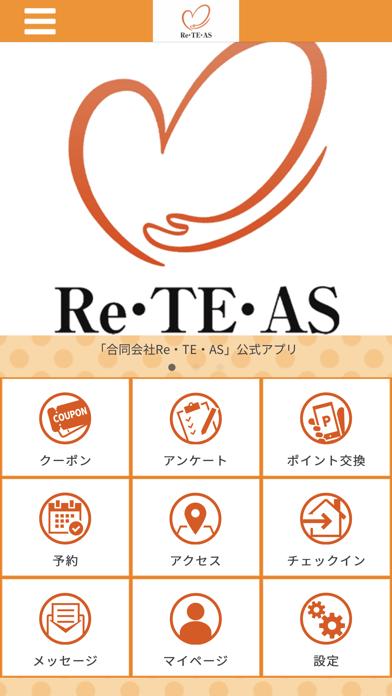 【Re・TE・AS】公式アプリ紹介画像1