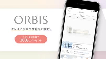 ORBIS パーソナルカラーや顔タイプの分析ができるのおすすめ画像1