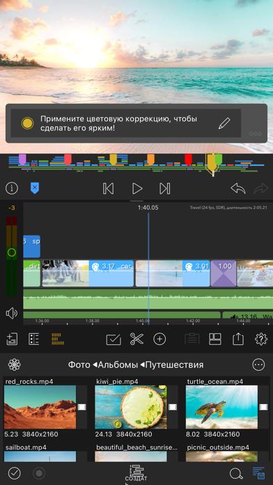 Скриншот №6 к LumaFusion
