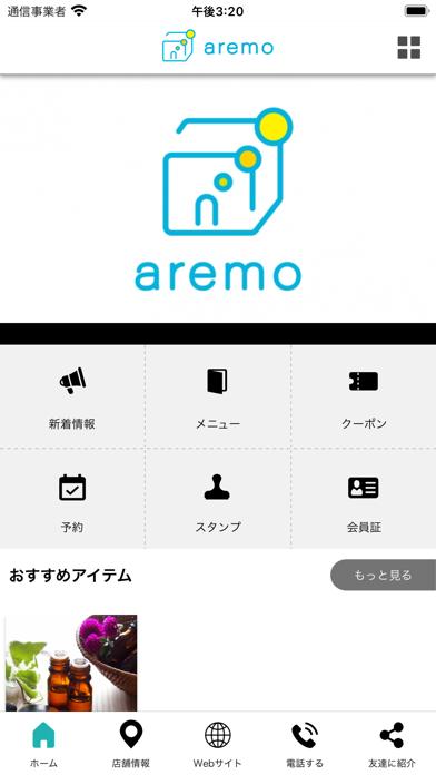 aremo - 店舗アプリサービス紹介画像2