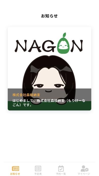NAGON紹介画像4