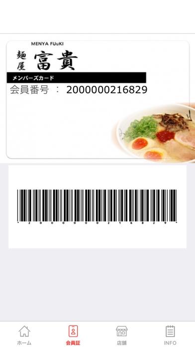 麺屋富貴紹介画像2