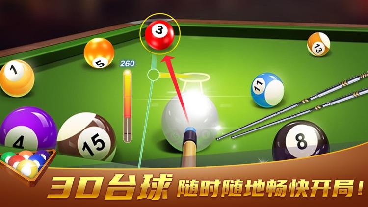国际桌球 screenshot-3