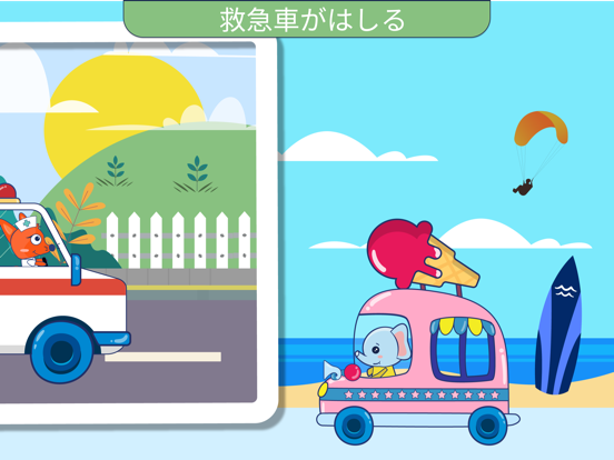 Edu Kid ー 子供向け教育用カーゲームのおすすめ画像6