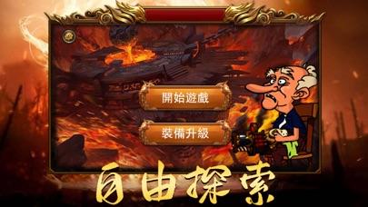 烈焰狙擊 Screenshot