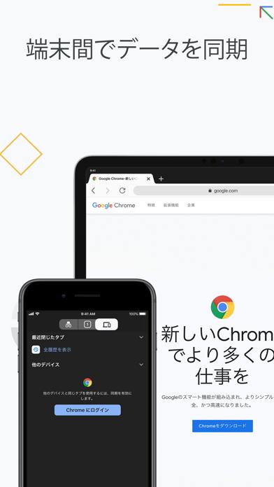 Google Chrome - ウェブブラウザ ScreenShot5