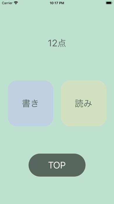 漢字クイズ 〜魚〜紹介画像4