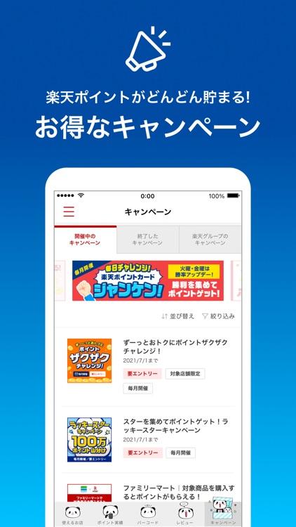 楽天ポイントカード(RakutenPointCard) screenshot-5