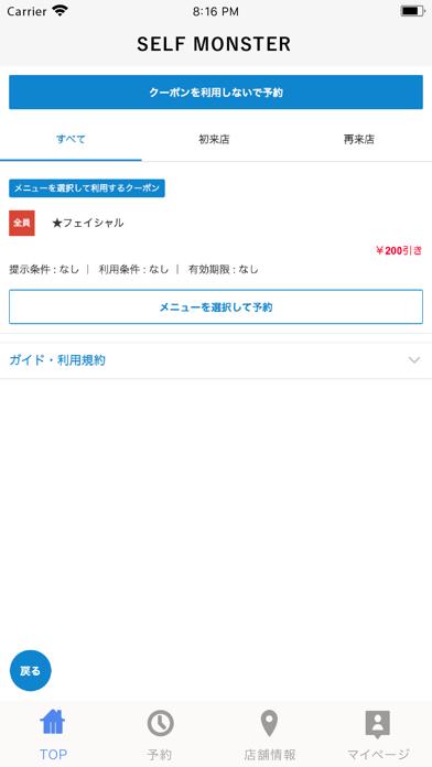 SELF MONSTER紹介画像2