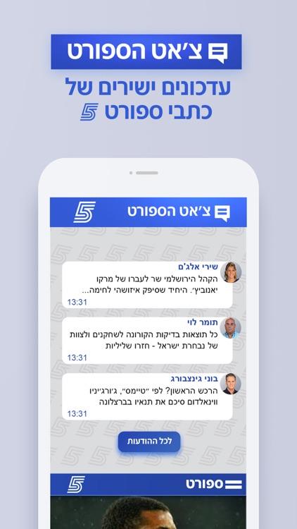 אפליקציית החדשות של ישראל N12 screenshot-4