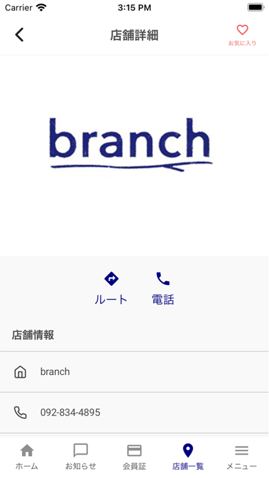 branchグループ紹介画像4
