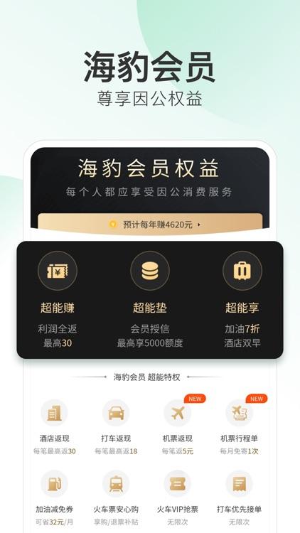 超能海豹-一站式因公消费服务平台