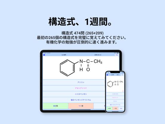 有機化学の構造式のおすすめ画像1