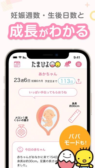 まいにちのたまひよ-妊娠・出産・育児期に毎日役立つアプリのおすすめ画像2