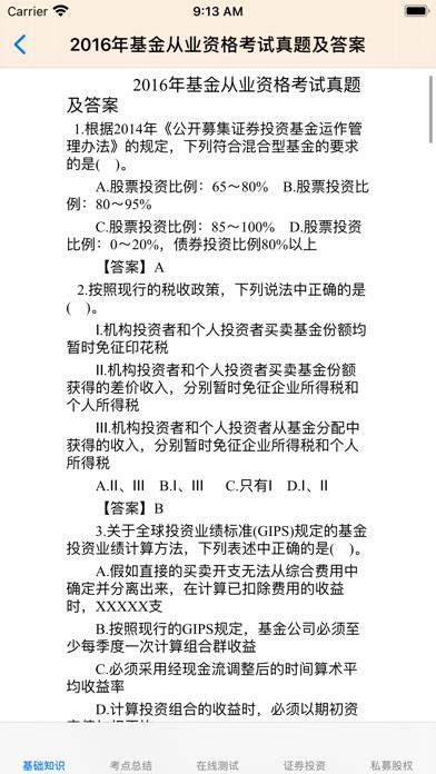 基金从业考试真题 screenshot 3