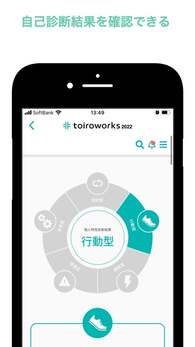 toiroworks 2022 -新卒向け適性診断就活アプリのスクリーンショット3
