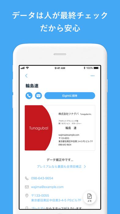 Eight - シェアNo.1名刺アプリ ScreenShot6