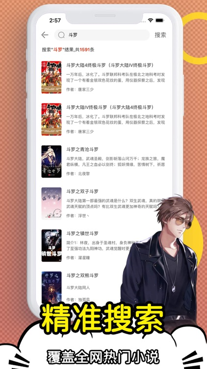 全民小说-小说大全电子书阅读器 screenshot-3