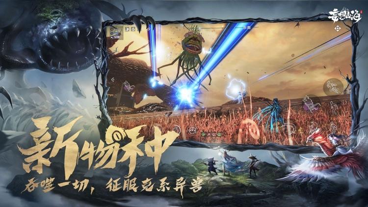 妄想山海 screenshot-4