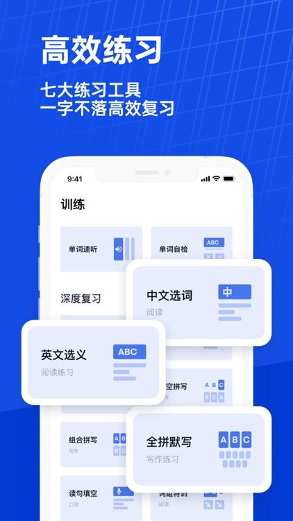 百词斩-背单词、学英语必备 screenshot-3