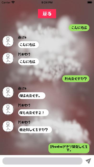 人狼 Short. screenshot 9