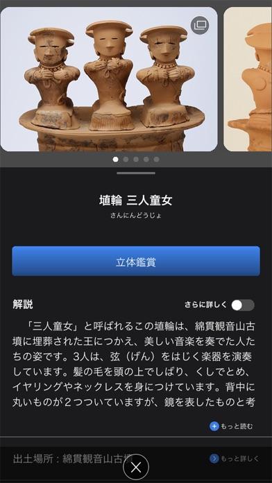 群馬県立歴史博物館ナビ紹介画像7