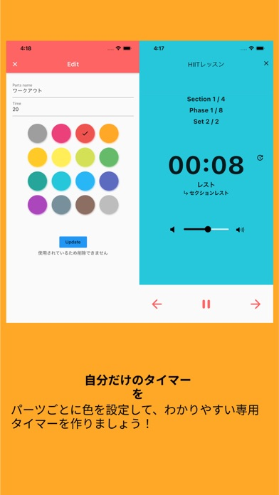 Timerble -Programmable timer-紹介画像3