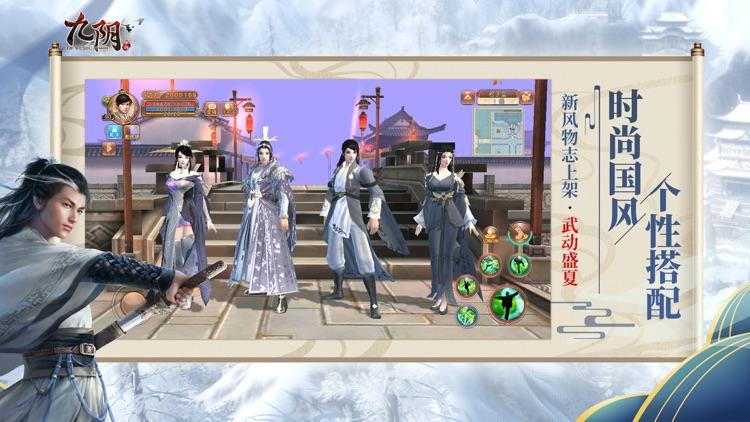 九阴-六周年 真武侠手游 screenshot-4