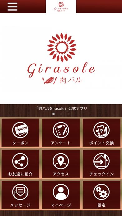 【肉バル Girasole】公式アプリ紹介画像1