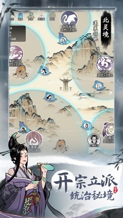 一念逍遥-大乘领域版本 screenshot-4