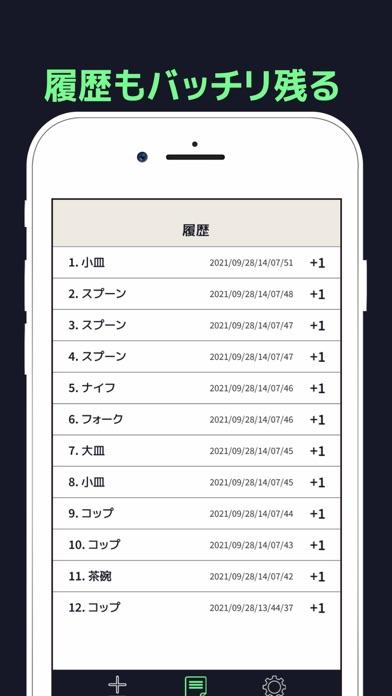 複数カウンター | 在庫管理に最適なカウント回数記録アプリ紹介画像4
