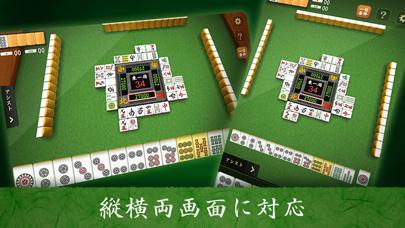 麻雀闘龍-初心者から楽しめる麻雀ゲームのおすすめ画像2