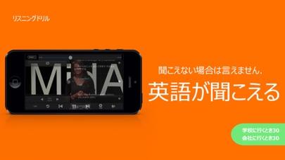 リスニングドリル-英語勉強 英語 リスニング 学習 アプリ ScreenShot0