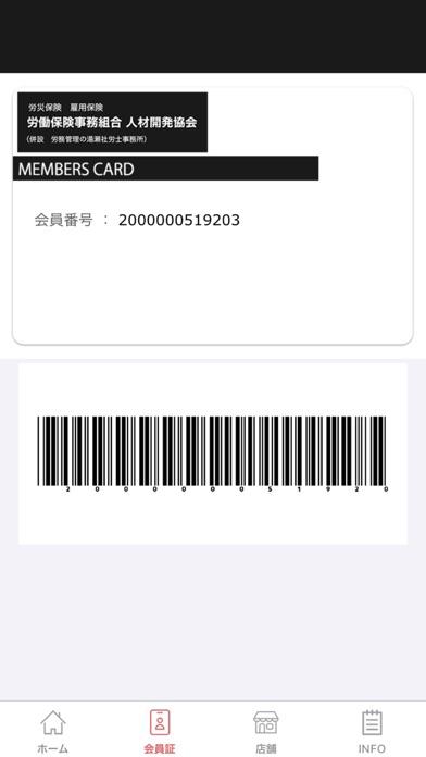労災保険デジタル会員証紹介画像2