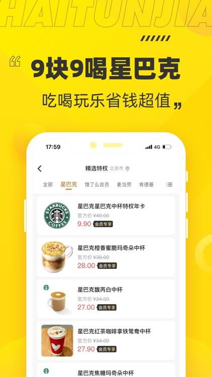 海豚家-只卖成本价的美妆购物平台 screenshot-8