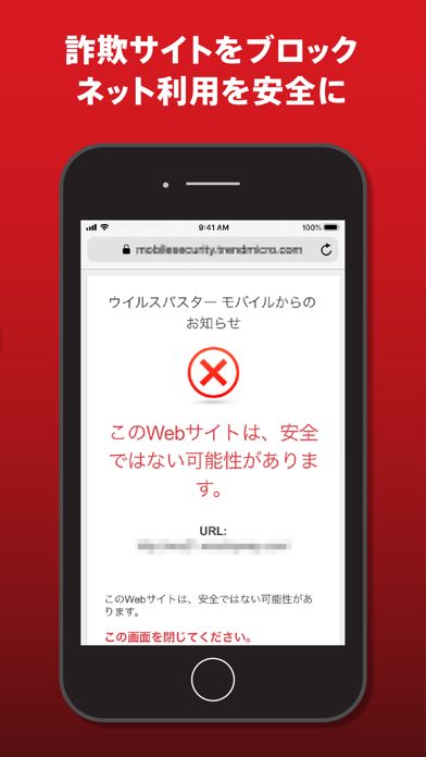 ウイルスバスター モバイル ScreenShot2